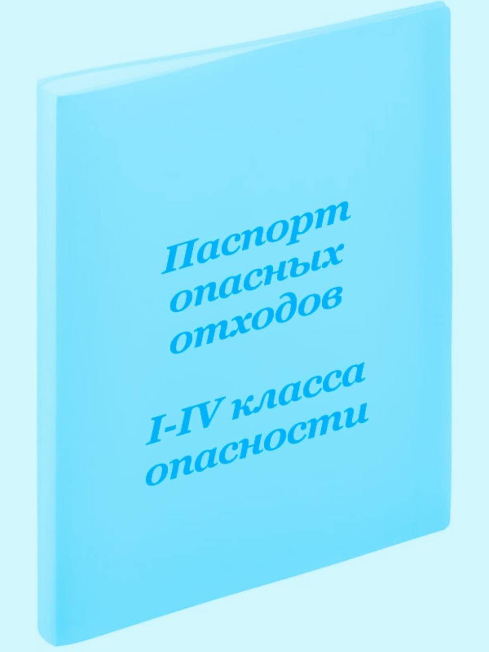 Паспорт отходов обложка